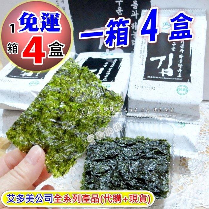 艾多美 香烤海苔(1箱4盒)【免運】Atomy 現貨+代購-艾發現