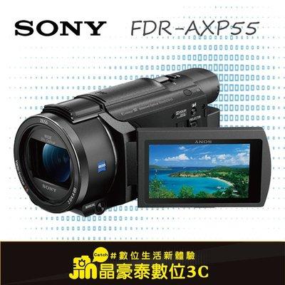 SONY FDR-AXP55 4K投影系列 高畫質數位攝影機 寰奇3C 公司貨
