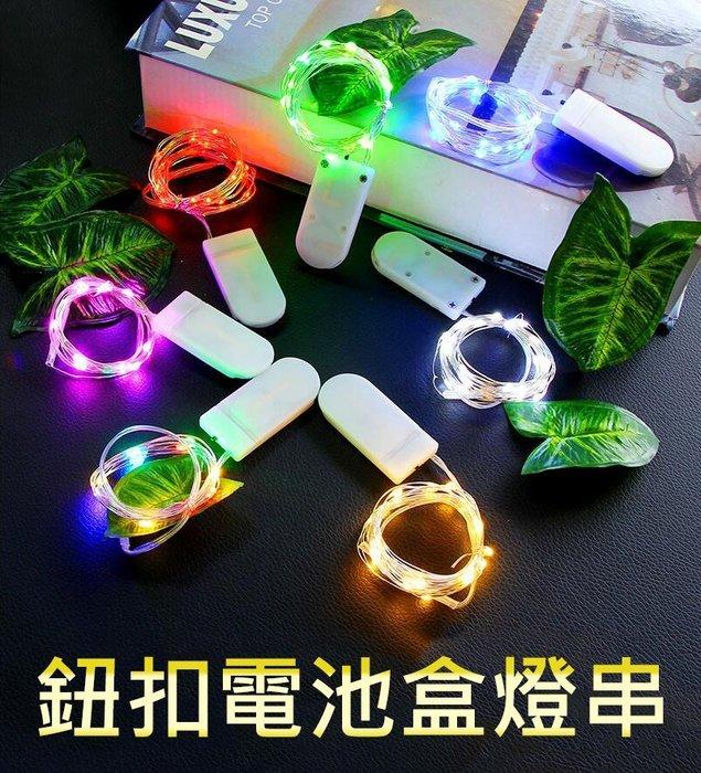 台灣發貨 LED鈕扣電池盒燈串 酒瓶塞燈 送電池 鈕扣電池燈串 DIY酒吧燈夜燈裝飾燈串燈 酒瓶燈 星星燈
