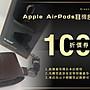 【青蘋果】 Apple AirPods 皮套 獨特皮革 精品真皮皮套 防摔皮套