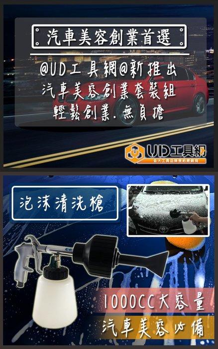 @UD工具網@小型汽車美容創業套裝工具組 自己創業當頭家 職業級全機種+配件 收到即可使用 全國免運優惠