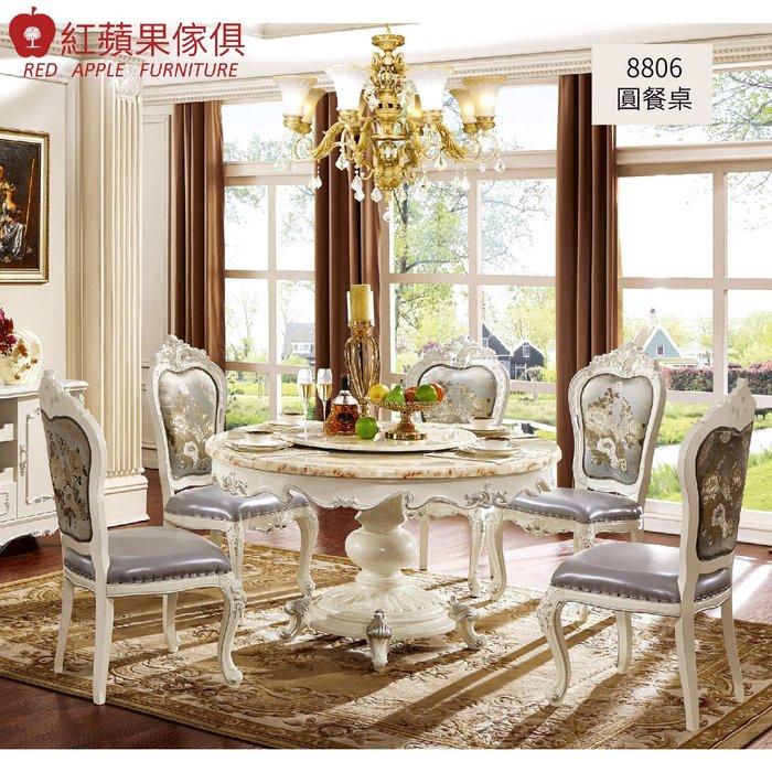 [紅蘋果傢俱]HXW-8806 圓餐桌(另售餐椅 歐式餐桌 法式餐桌 大理石餐桌