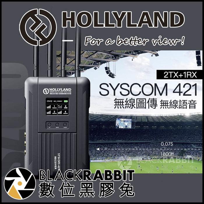 數位黑膠兔【 Hollyland Syscom 421 (2TX+1RX) 無線圖傳 無線語音傳輸 】 SDI HDMI