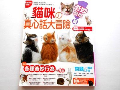 動物書 寵物書 貓咪的真心話大冒險 約136頁