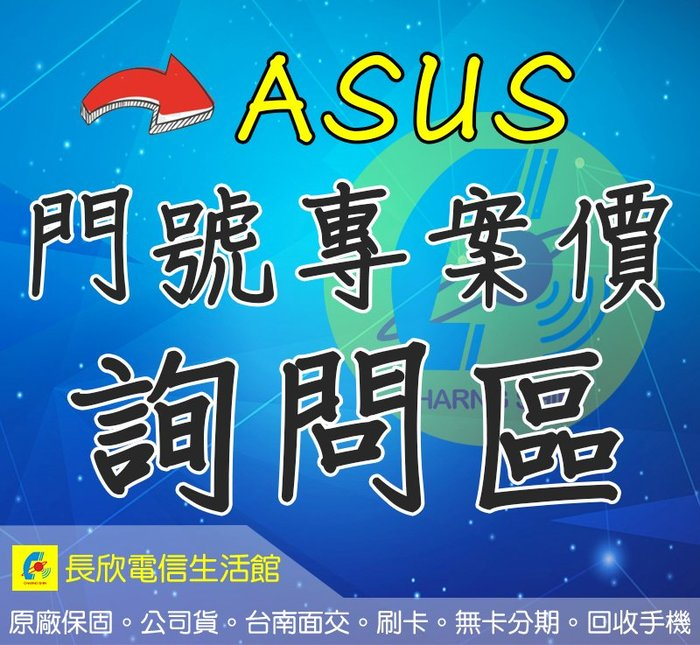 台灣之星【月租599】- 搭配ASUS專案價詢問區