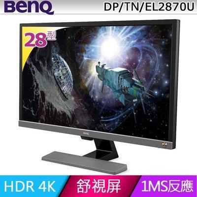 (含稅)BENQ EL2870U不閃屏智慧藍光類瞳孔28型4K HDR護眼螢幕有喇吧可壁掛HDMI2.0*2/DP1.4