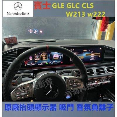 賓士 GLB CLA A系W177 w205 原廠抬頭顯示 抬顯 抬頭顯示器 吸門 香氛負離子