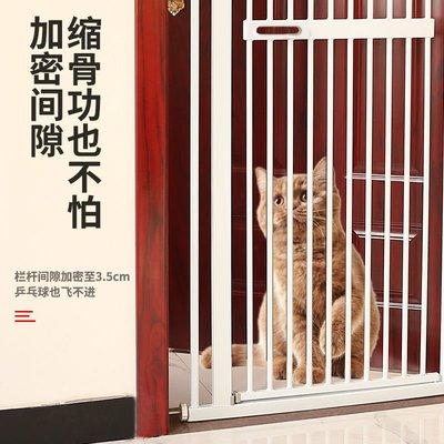 寵物貓咪圍欄柵欄家用門欄狗狗室內陽臺防跳隔離門護欄籠子1.5米天天百貨