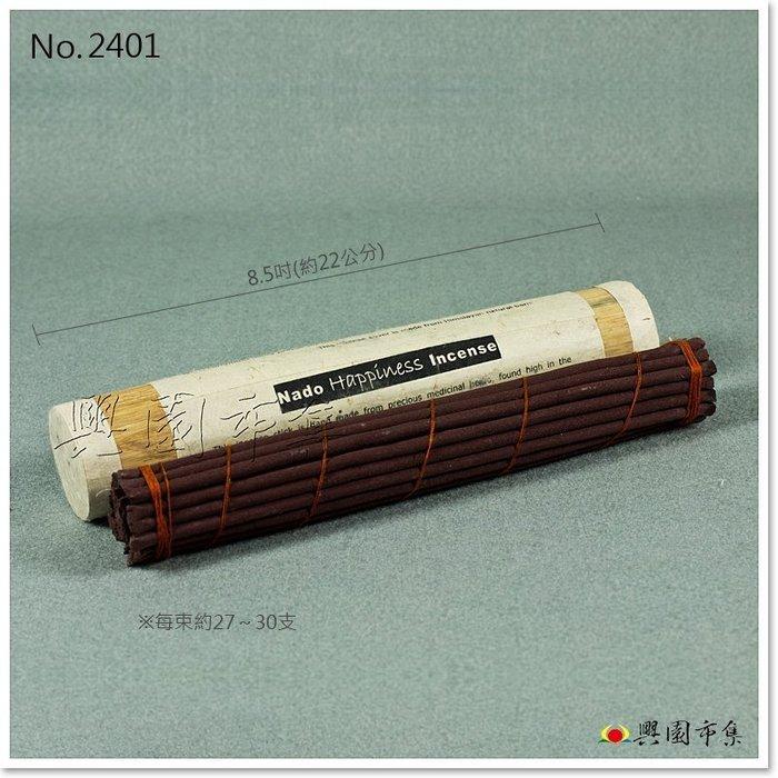 【興園市集】不丹那豆快樂臥香 Nado Happiness Incense 長版竹筒臥香 8寸半 No.2401