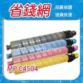 理光 RICOH 四色原廠相容碳粉匣 影印機碳粉 RICOH Aficio MP C4504 MPC4504 4504