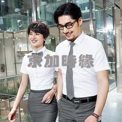 白色襯衫夏男女同款職業裝通用中性短袖棉襯衣正裝工作服LOGO定制