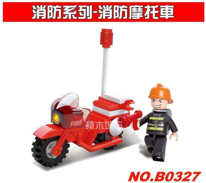 【積木城市】小魯班積木 消防系列-消防摩托車 B0327 特價40元  (新版人偶) 機車 摩托車 重機 MOC