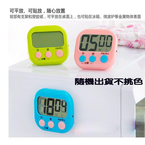 Q媽 多功能計時器 廚房計時器 提醒器 廚房鬧鐘 便捷大螢幕 電子計時 (隨機出貨不挑色)