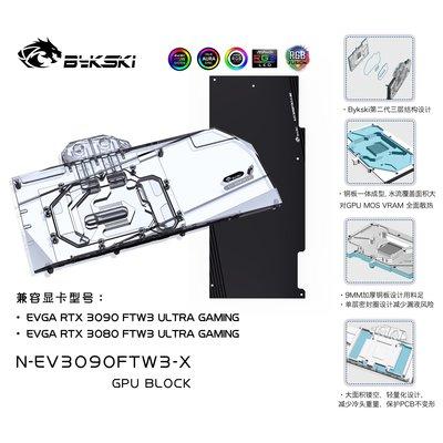 【免運 好品質】N-EV3090FTW3-X EVGA RTX3090 FTW3 ULTRA GAMING顯卡冷頭
