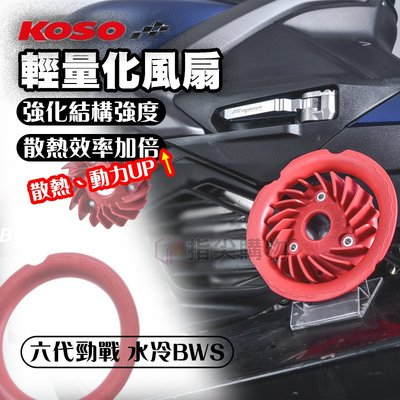 KOSO 輕量化風扇 集風罩 高性能風扇 風扇 散熱風散 適用於 六代勁戰 水冷BWS 六代戰 勁戰六代 勁六