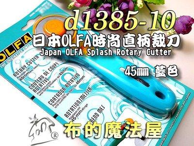 【布的魔法屋】d1385-10藍色日本...
