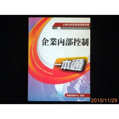 【9九 書坊】License 企業內部控制一本通 (企業內部控制證照輔考書) / 來勝 2012年3月/ 有劃線 附光碟