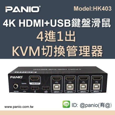 [現貨]4K 四進一出 HDMI+USB鍵盤滑鼠切換器KVM Switch《✤PANIO國瑭資訊》HK403