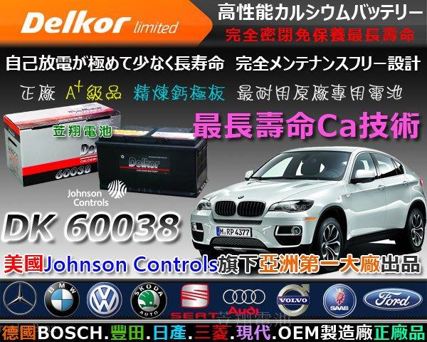 ☼ 台中苙翔電池 ►DK 汽車電瓶 60038 100AH 賓士 BENZ W230 ML320 A140 A160
