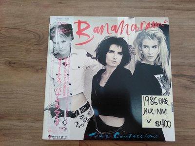 麗之音二手黑膠唱片行 西洋流行 Bananarama true confession