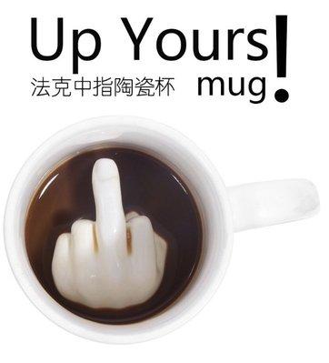 【NF412】中指馬克杯 創意惡搞杯 法克杯 靠杯 咖啡杯 陶瓷杯 聖誕禮物 交換禮物 畢業禮物 陶瓷杯