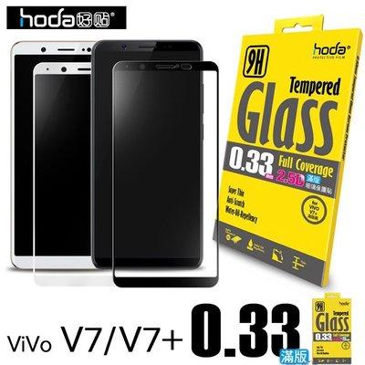 hoda好貼 vivo V7+ / V7 Plus 2.5D 高透光 滿版 9H 鋼化 玻璃 保護貼 疏油疏水 0.33