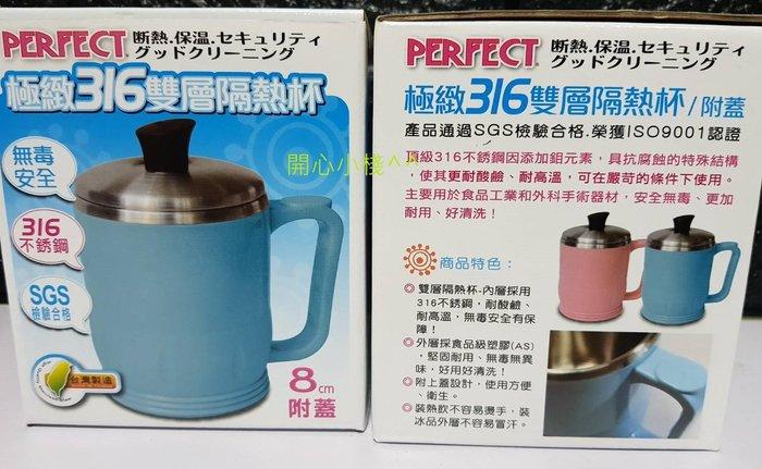極緻316雙層隔熱杯8CM附蓋  #隔熱杯#保溫杯#水杯#茶杯#台灣製造#