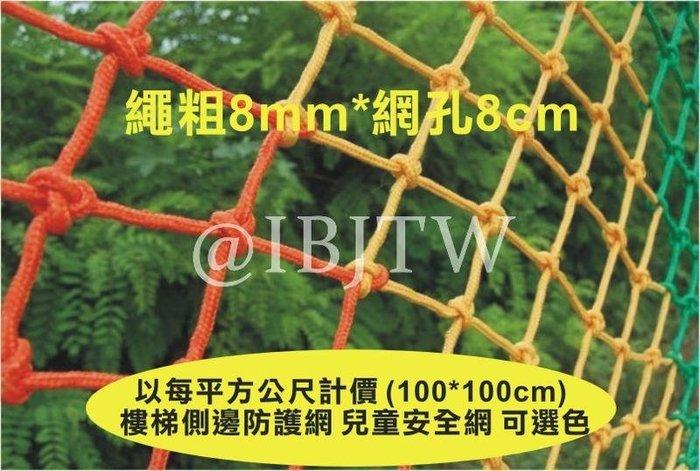 平方公尺計價 可選色 粗8mm孔8cm 樓梯 側邊防護網 兒童 安全網【奇滿來】尼龍 繩網 防護網 防墜網 AELP