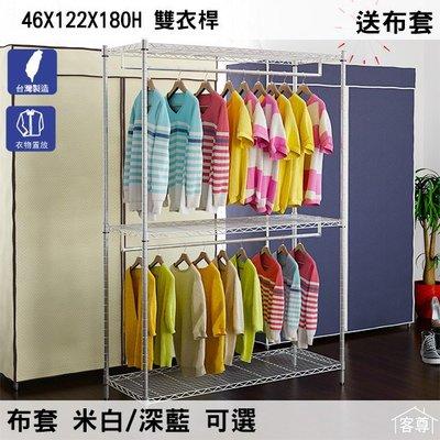 [客尊屋]免運費/防鏽防刮超亮鍍膜/小資型46x122x180h雙衣桿三層衣櫥(含布套)/衣櫥/衣櫃/衣架F10027
