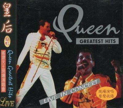 《絕版專賣》Queen 皇后合唱團 / Greatest Hits Live In Concert 現場演唱會 (有側標