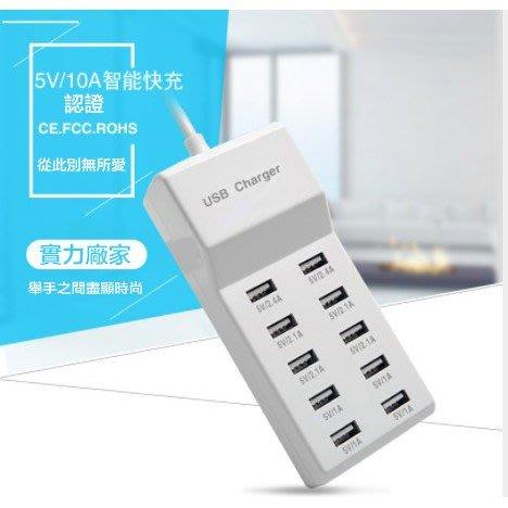 [現貨在台 急速出貨] 手機充電器 10孔USB 多孔插座 手機充電插座 多口 多孔充電器 手機充電器 充電器5v2a