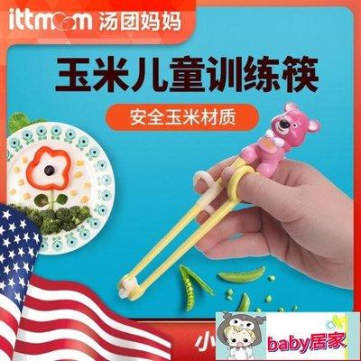 MDB寶寶筷子訓練筷嬰兒兒童學筷子家用...