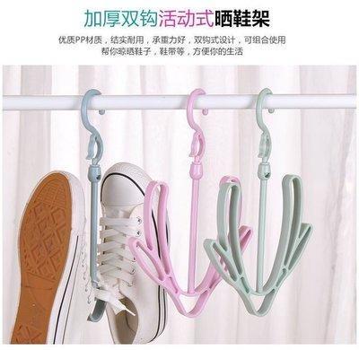 多功能 曬鞋架 陽台衣架 晾鞋架 創意雙鉤 室外 防風掛鉤 收納掛 鞋架