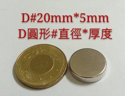 M-011 高雄磁鐵 D20*5 款式齊全 收納鑰匙 收納鐵製品 強力磁鐵 音響抗干擾 淨化機油 撿拾器 磁鐵