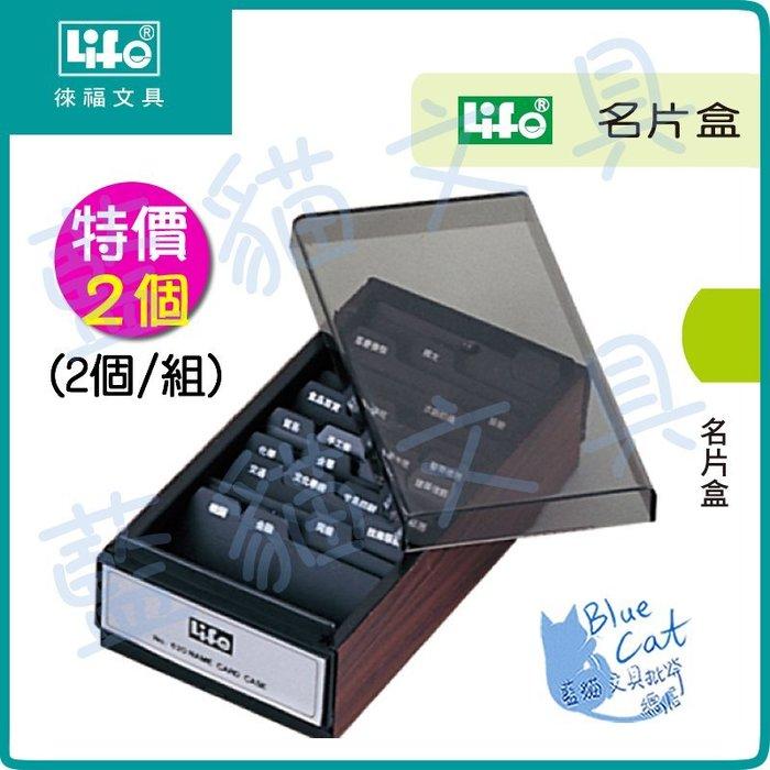 【可超商取貨】名片架/名片箱/名片簿【BC18381】NO.620 名片盒(600入) 2個/組《徠福LIFE》【藍貓】