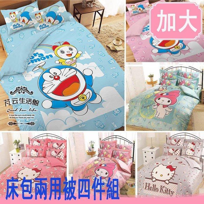 【芃云生活館】 美樂蒂/凱蒂貓系列.100%精梳棉雙人加大兩用被套四件組