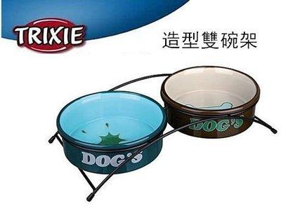 貝果貝果 德國 TRIXIE【造型雙碗架】犬貓用陶瓷碗 ~[L255]