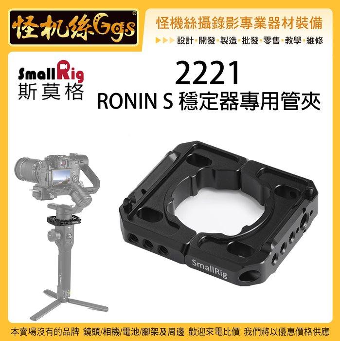 怪機絲 SmallRig 斯莫格 2221 RONIN S 穩定器專用管夾 如影S 穩定器 支架 擴充 夾具 DJI