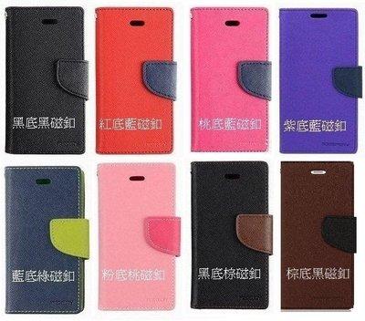 【MOACC】韓國Mercury HTC Desire 828 手機套 韓式撞色皮套 可插卡可站立