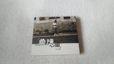 金鐘獎最佳戲劇:危險心靈電視原聲帶CD+DVD.林冠吟+黃河+桂綸鎂.我希望+教室環遊