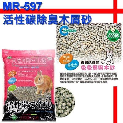 【格瑞特寵物】日本MARUKAN MR-597活性碳除臭木屑砂(7L)