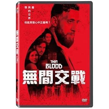 <<影音風暴>>(全新電影2011)無間交戰  DVD 全95分鐘(下標即賣)48