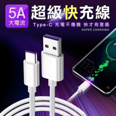 5A急速閃充 Type-c USB 快充線 安卓 充電線 傳輸線 5A充電線 閃充線
