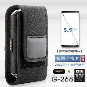 〔A8捷運〕GUN#G-268 警用智慧手機套(厚款),約5.2~5.5吋螢幕手機用【含皮套 手機可裝】