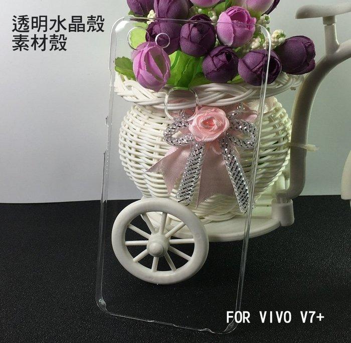 --庫米--VIVO V7+ V7 Plus 透明水晶殼 素材殼 硬殼 保護套