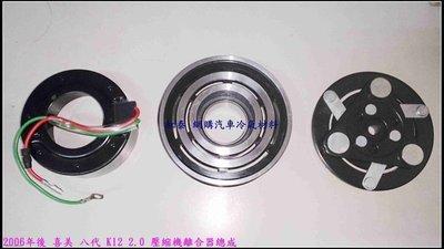 2006年後 CIVIC 喜美 八代 K12 1.8/2.0 全新品 汽車冷氣壓縮機離合器總成 含皮帶