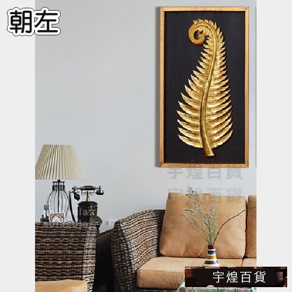《宇煌》裝飾畫金箔東南亞實物畫中式木雕室內掛畫-朝左_PkBU