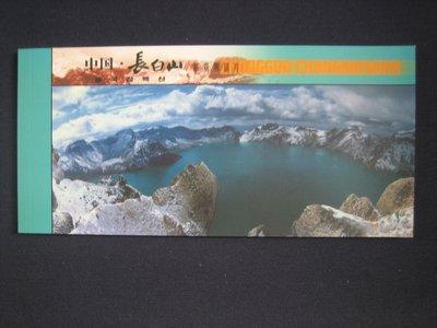 全新中國長白山 (白頭山) - 郵資明信-一本共有10張明信片 ($15包平郵)