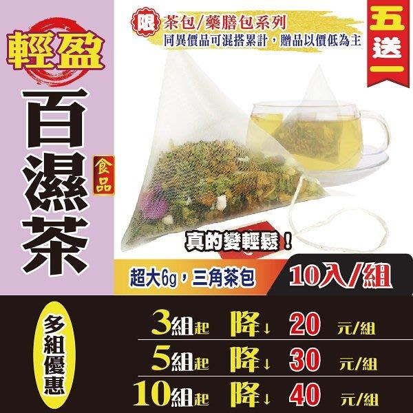 【輕盈百濕茶✔10入】買5送1║粉光蔘茶 荷葉 除濕茶║ 三角茶包 去油解膩 幫助消化 美顏美容花茶 沖泡茶包