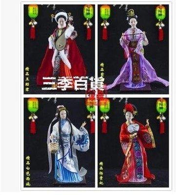 三季故宮禮物唐娃娃北京絹人四大美女人物擺件特色禮品禮物❖610
